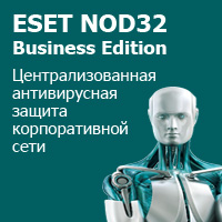 Антивирус ESET NOD32 Business Edition
